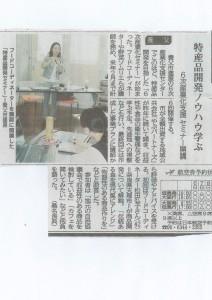 神戸新聞_20190826_0001